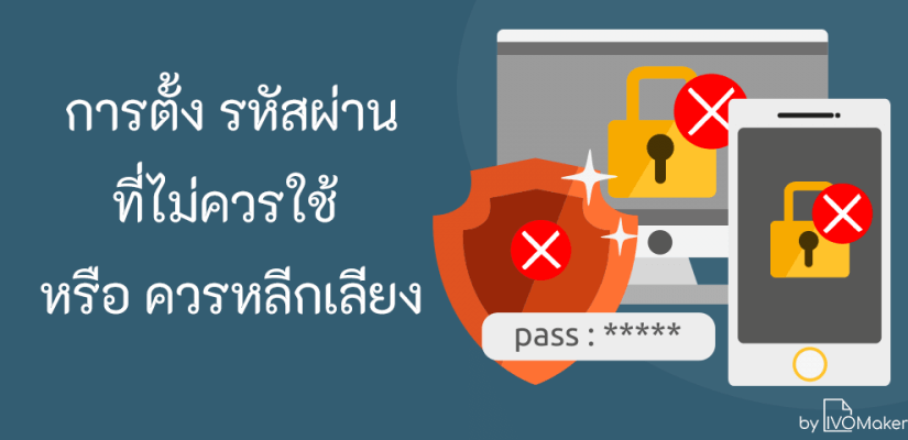 การตั้ง รหัสผ่านที่ไม่ควรใช้ หรือ ควรหลีกเลี่ยง