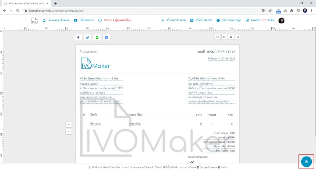 วิธีการ สร้างใบเสนอราคา ใน ivomaker - ตัวเลือกรูปแบบเอกสาร