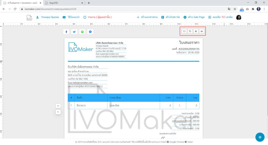 วิธีการ สร้างใบเสนอราคา ใน ivomaker - การพิมพ์ ดาวน์โหลด  บันทึก และ ส่งอีเมล์