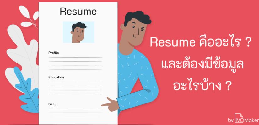 resume คืออะไร