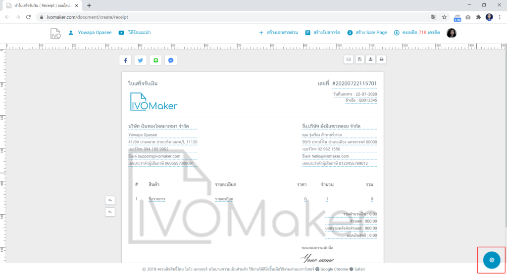 วิธีออกใบเสร็จรับเงิน ใน ivomaker