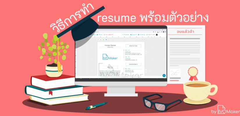 วิธีการทำ resume พร้อมตัวอย่าง