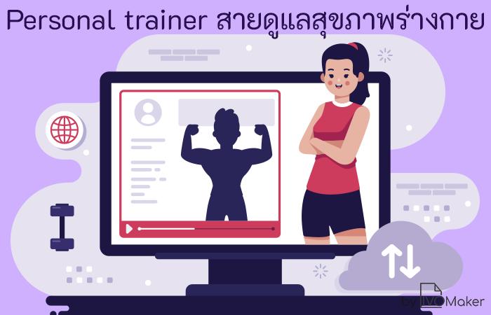 อาชีพยอดนิยม : Personal trainer สายดูแลสุขภาพร่างกาย