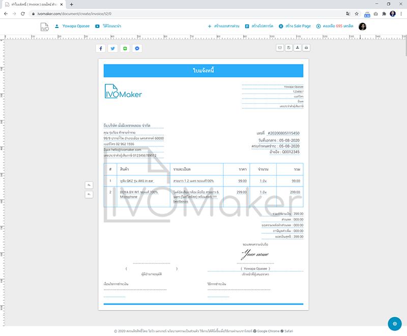 วิธีนำรายการสินค้ามาใส่ในเอกสารแบบออโต้ ใน ivomaker.com