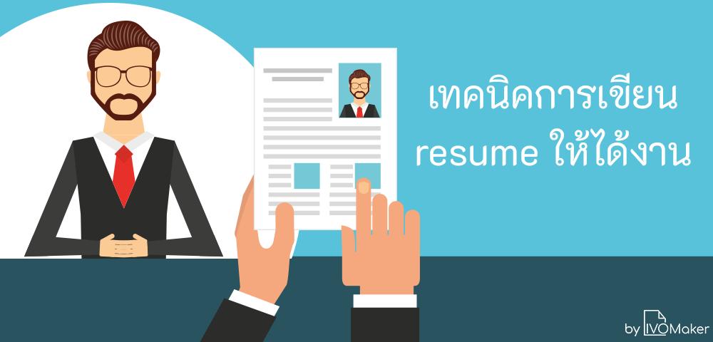 เทคนิคการเขียน resume ให้ได้งาน