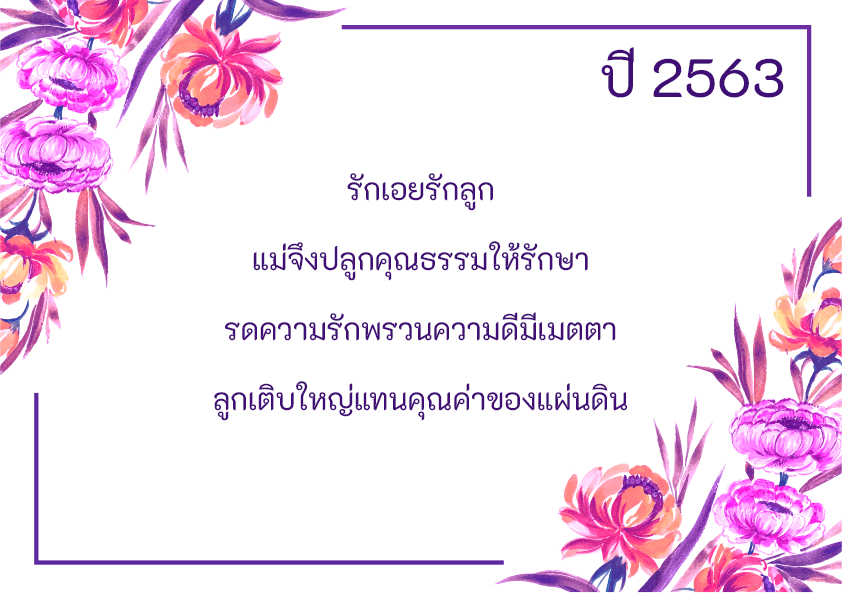 คำขวัญวันแม่แห่งชาติ 2563