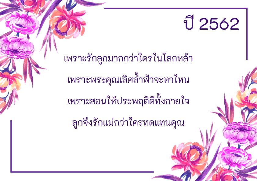 คำขวัญวันแม่แห่งชาติ 2562