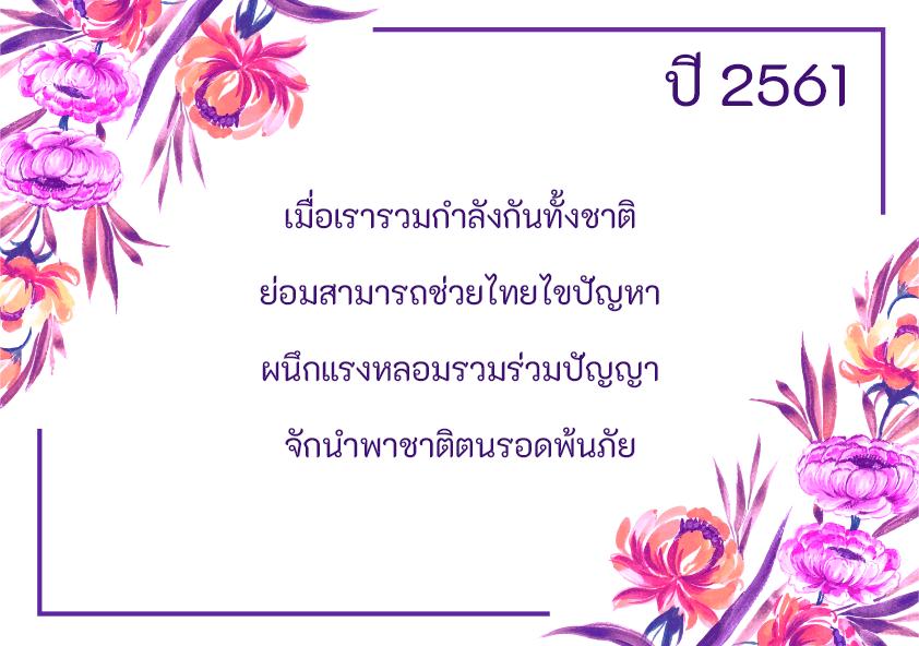 คำขวัญวันแม่แห่งชาติ 2561