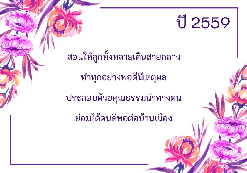 คำขวัญวันแม่แห่งชาติ 2559