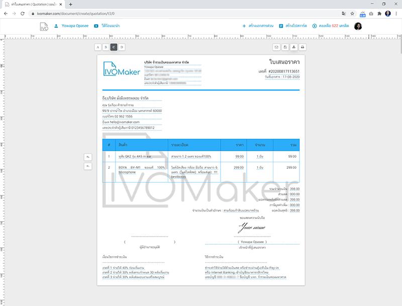 ตัวอย่างการแสดงข้อมูลออโต้ในการสร้างเอกสาร