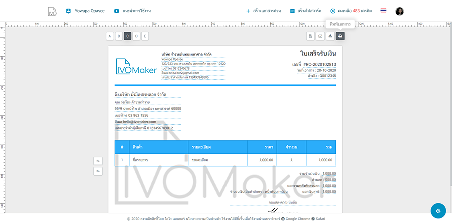 วิธีดาวน์โหลดเอกสาร ivomaker เป็นไฟล์ PDF