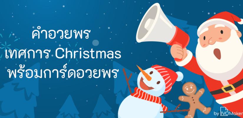 คำอวยพร เทศการ Christmas พร้อมการ์ดอวยพร